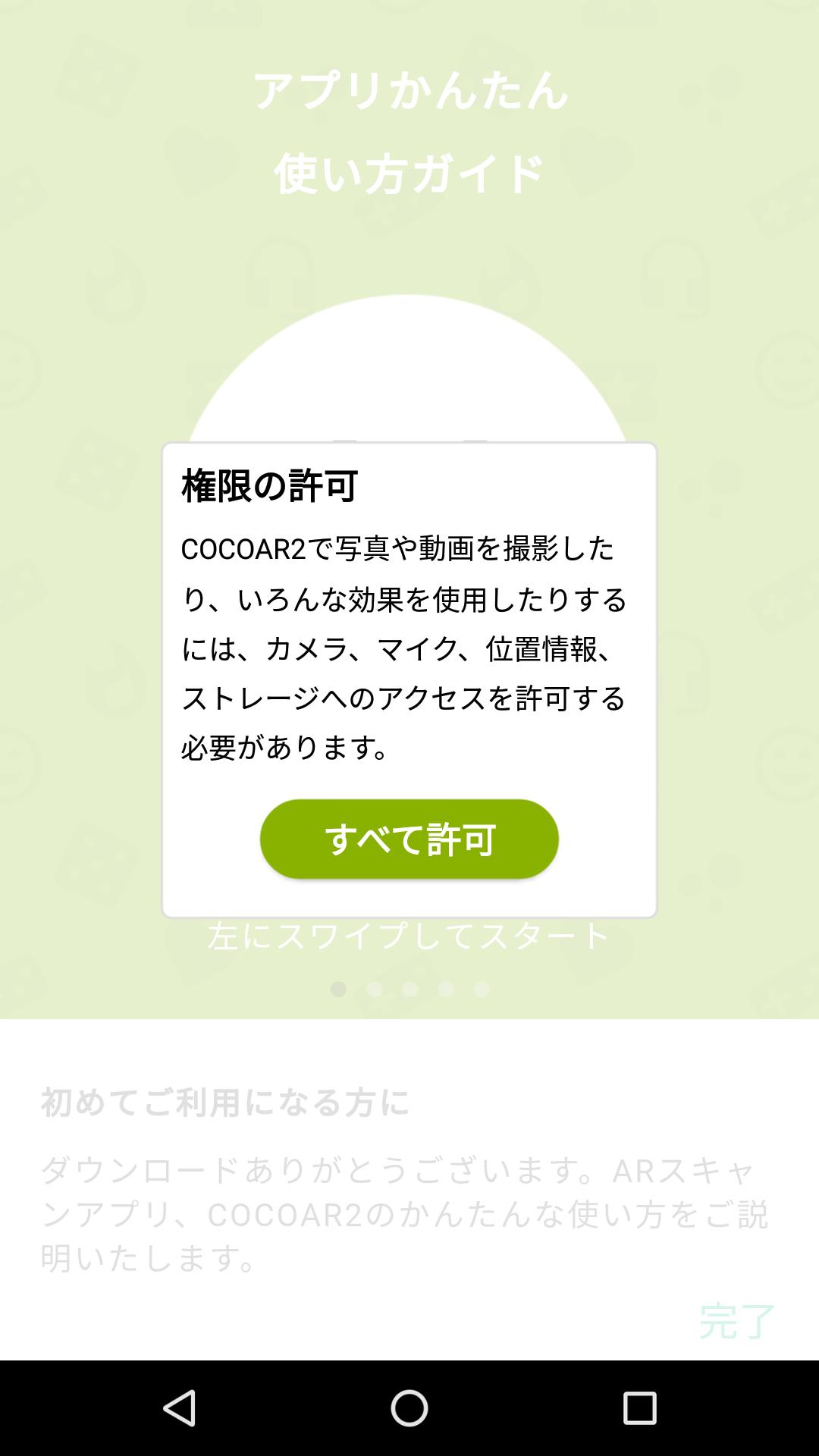 Androidのアプリ権限設定