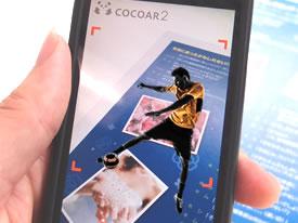クロマキー処理済みの動作のイメージ写真 サッカー選手が印刷物の上に表示されている