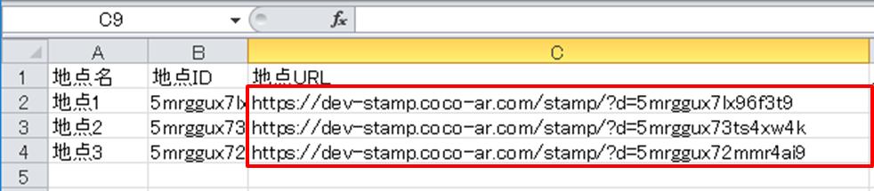 stamp_location